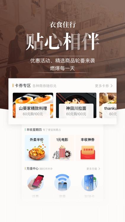 丰收互联 - 浙江农信新一代手机银行 screenshot-4