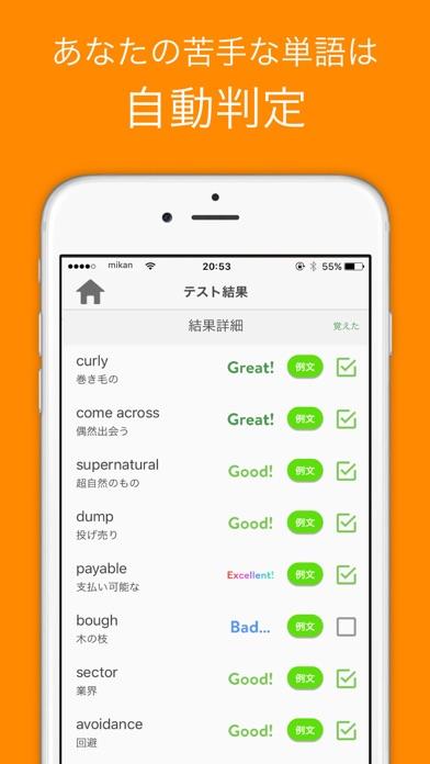 英単語アプリ mikan ScreenShot3