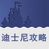 上海旅游攻略之玩转迪士尼乐园