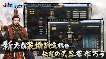 三國志漢末霸業 ScreenShot5