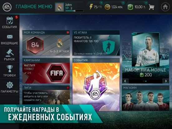 FIFA Футбол Скриншоты11