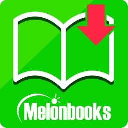 メロンブックス 電子書籍
