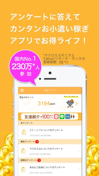 アンケートアプリbyマクロミル/ポイント貯めてお小遣い稼ぎスクリーンショット1