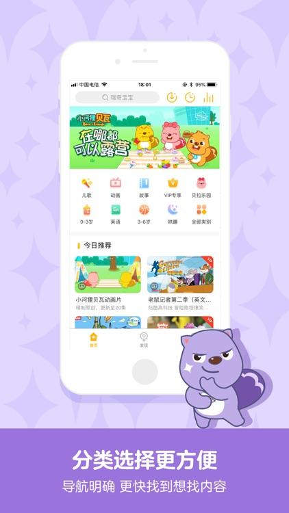 贝瓦儿歌-少儿绘本儿童故事大全 screenshot-4