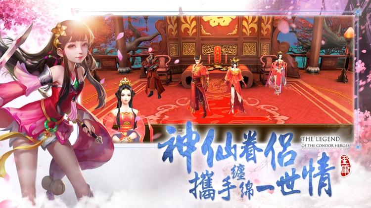 射鵰英雄傳2017-全新改版 萌寵現蹤 screenshot-4