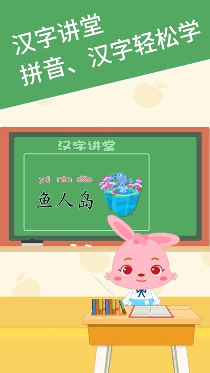 麦田认字-3到10岁儿童早教游戏识字拼音学习大全 screenshot-3