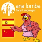 Ana Lomba – Chino para niños: La gallina roja (Cuento bilingüe español-mandarín) icon