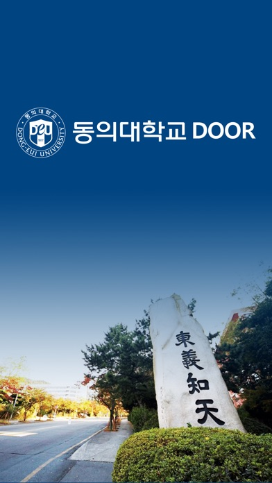 동의대DOOR for Windows