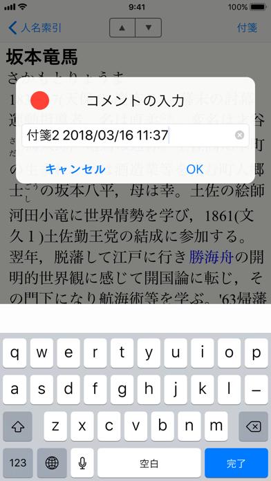 角川新版日本史辞典 ScreenShot3