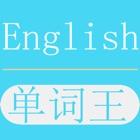 英语单词王-学英语背单词-初级常用单词口语轻松学 icon
