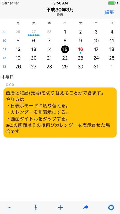 MemoMa screenshot1