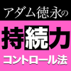 アダム徳永の持続力コントロール法-CLAP,Inc.