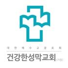 건강한성막교회 스마트요람 icon
