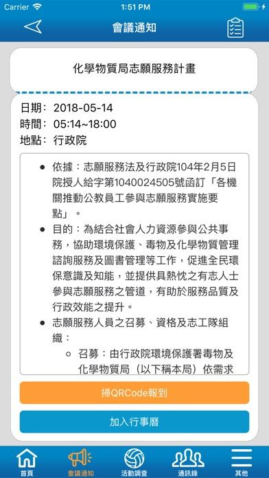 慶鴻佈告欄屏幕截圖2