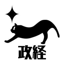 高校政治経済・超基礎用語問題・センター対策~マナビミライ