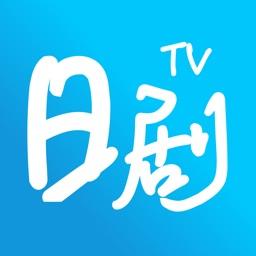 日剧tv - 日语大师