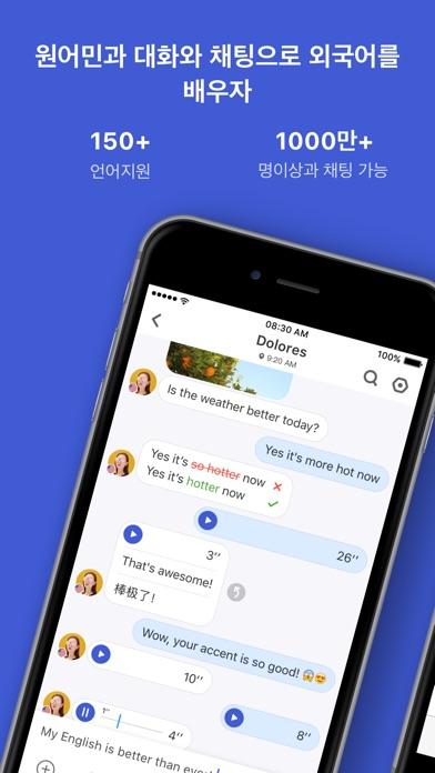 HelloTalk 헬로톡 - 언어 공부 외국 친구 찾기 for Windows