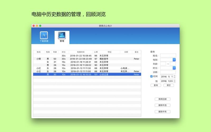 Portable ECG Monitor скриншот программы 2