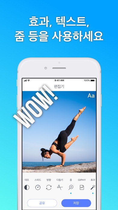 GIF 메이커 by Momento for Windows