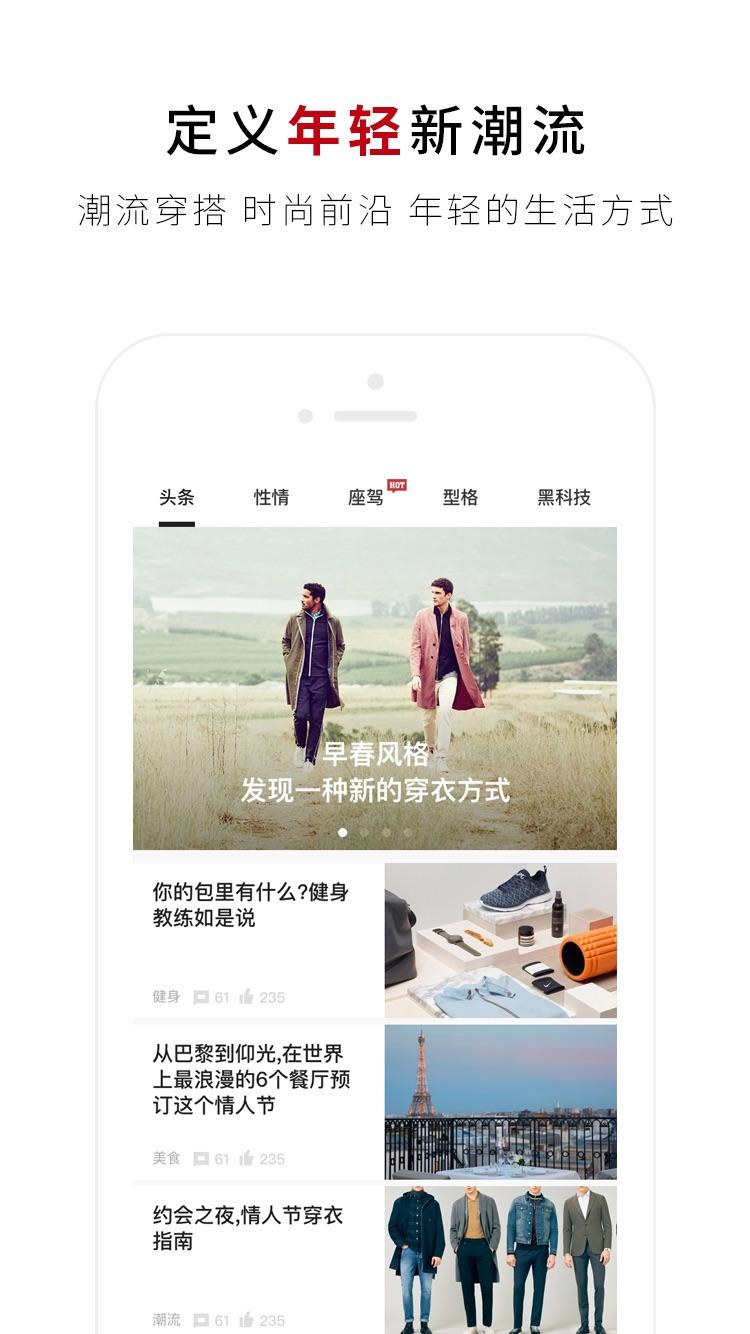 HOT男人特别版 Screenshot