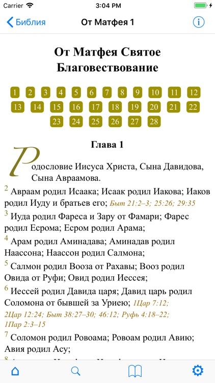 Библия Каноническая screenshot-9