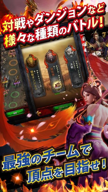 三國クロスサーガ ~蒼天の絆~ screenshot-4