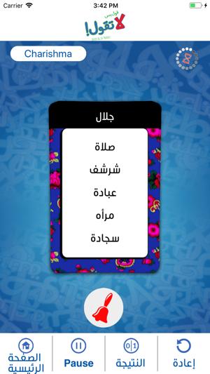 b70b7e368 لعبة قول بس لاتقول on the App Store