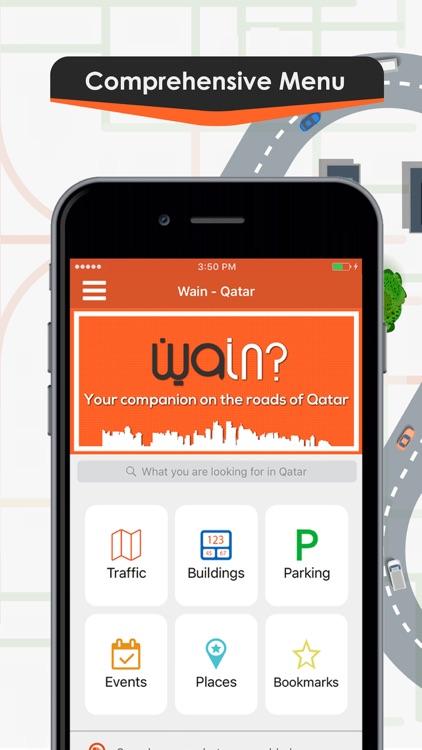 Wain - وين