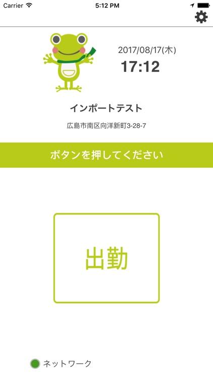 かえる勤怠byGPS screenshot-3