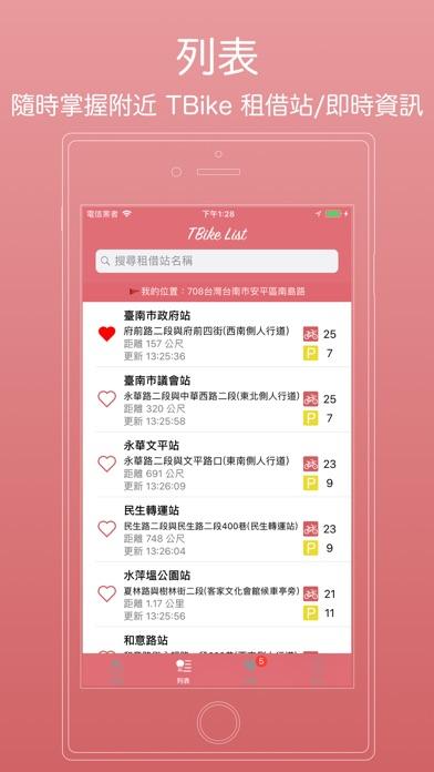台南市TBike+屏幕截圖2