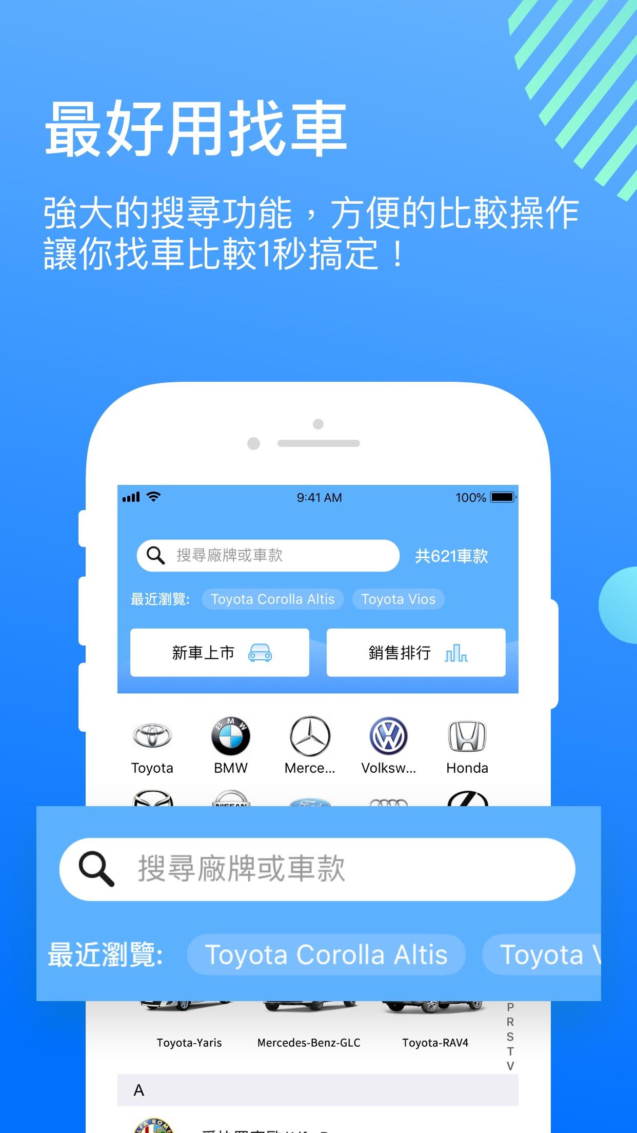 8891新車 Screenshot