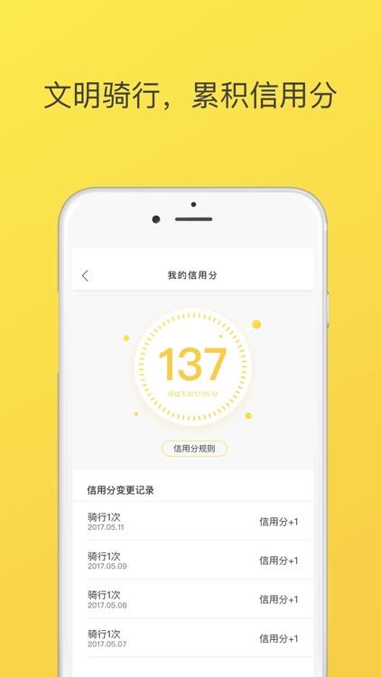 ofo共享单车·小黄车更好骑 screenshot-4