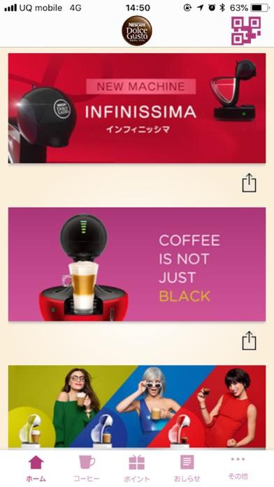 ネスカフェ - アプリのおすすめ画像6