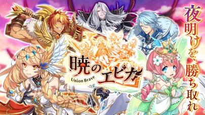 【MMORPG】暁のエピカ -Union Brave-スクリーンショット3