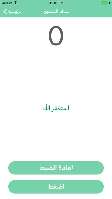 تذكير الصلاة على الحبيب محمد screenshot 5