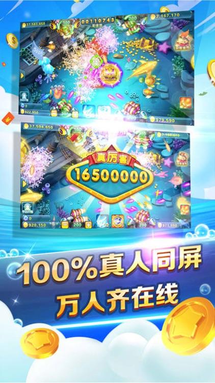 捕鱼机游戏-万人捕鱼游戏
