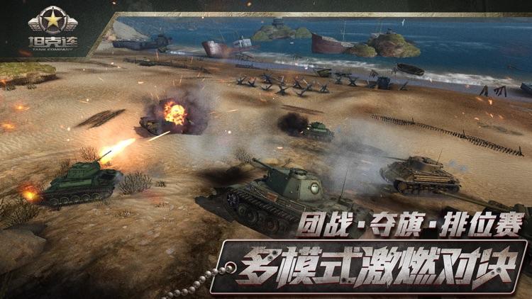 坦克连-军事对战 screenshot-3
