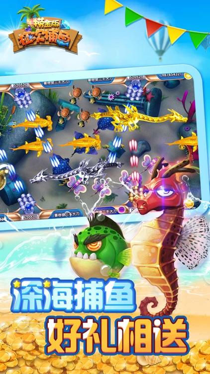 电玩之捕鱼游戏-捕鱼游戏街机捕鱼 screenshot-3