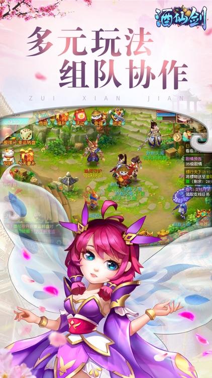 酒仙剑-3D经典回合制手游 screenshot-3