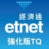 經濟通 股票強化版TQ (平板) - etnet