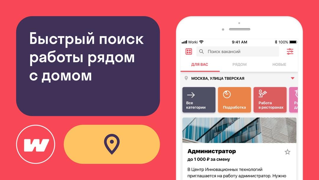 Одноклассники и Worki запустили чат-бота для поиска работы в соцсети