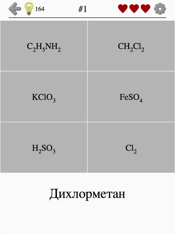 Игра Химические вещества. Химия