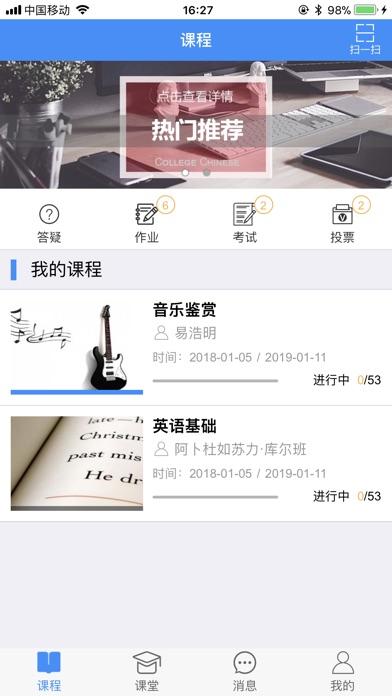 混合式教学平台 screenshot