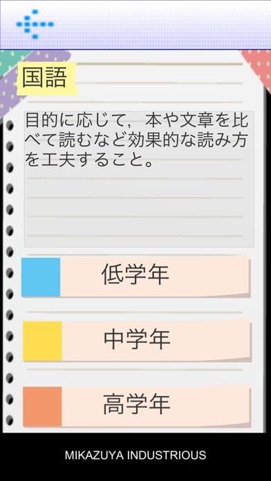 学習指導要領仕分けアプリ(小学校編)スクリーンショット4