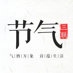 三联生活节气刊 HD