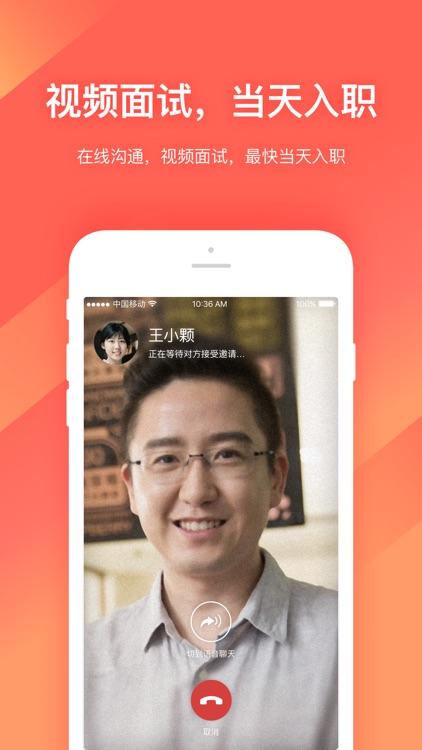 招才猫直聘-58同城商家企业招聘软件 screenshot-3