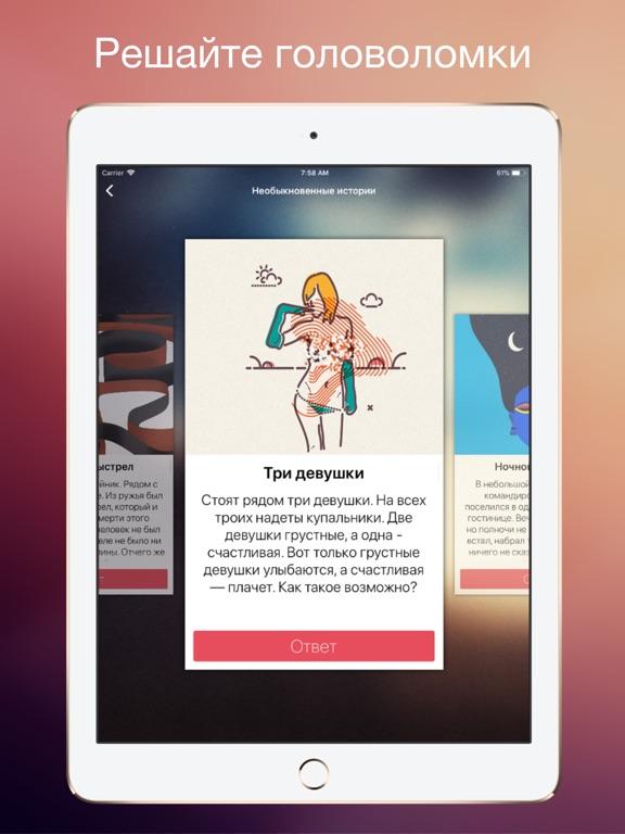 Данетки - настольные загадки для iPad