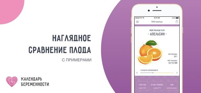 357f1798c4a2 App Store  Календарь Беременности Для Мам