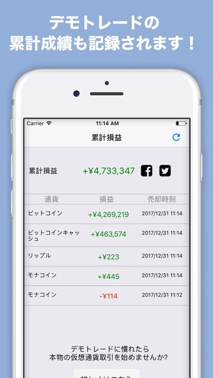 仮想通貨・ビットコインデモトレードアプリBitVirtual screenshot-4