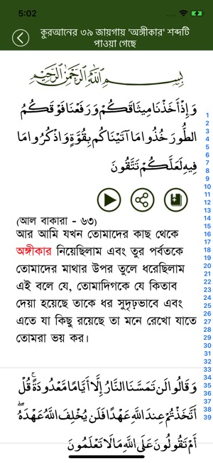 Quran Bangla on the App Store